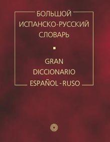Загорская Н.В. - Большой испанско-русский словарь.Более150000сл обложка книги
