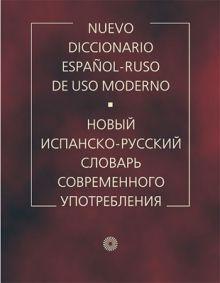 Новый испанско-русский словарь соврем.употр.РЯМ обложка книги