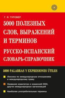 Туровер Г.Я. - 5000 полезн.слов.Русско-испанский словарь-справ. обложка книги