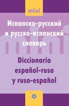 Испанско-рус.и русско-испанский словарь пословиц