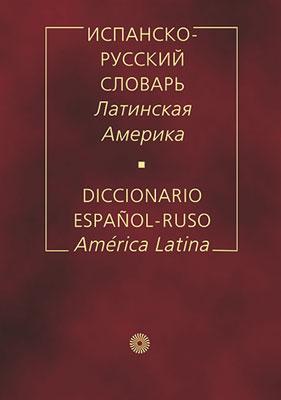 Испанско-русский словарь.Латинская Америка.