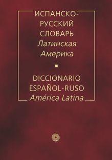 Фирсовой Н.М. - Испанско-русский словарь.Латинская Америка. обложка книги
