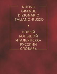 Зорько Г.Ф. - Новый большой итальянско-русский словарь обложка книги