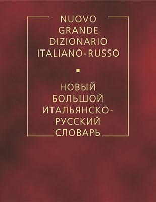 Новый большой итальянско-русский словарь Зорько Г.Ф.