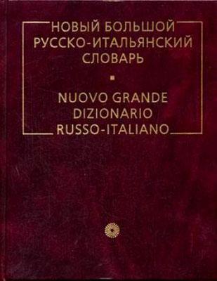Новый большой русско-итальянский словарь.
