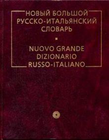 Канестри А. - Новый большой русско-итальянский словарь обложка книги