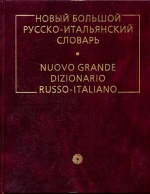 Новый большой русско-итальянский словарь Канестри А.