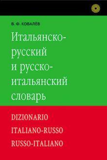 Ковалев В.Ф - Итальянско-русский и русско-итальянский словарь обложка книги