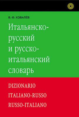 Итальянско-русский и русско-итальянский словарь Ковалев В.Ф