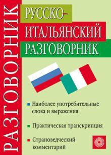 Никитина Т.М., Канестри А. - Русско-итальянский разговорник обложка книги