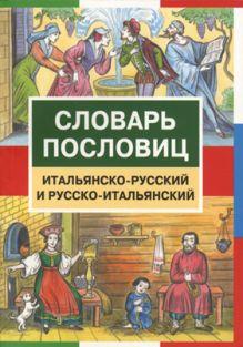 Шведченко И.Е. - Итальянско-рус.и рус.-итальян.словарь пословиц обложка книги