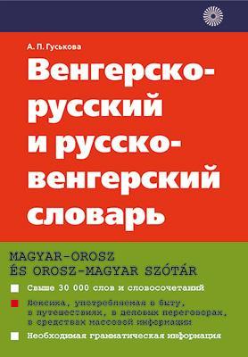Венгерско-русский и русско-венгерский словарь. Гуськова А.П., Сотин Б.В.