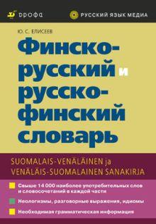 Елисеев  Ю.С. - Финско-русский и русско-финский словарь обложка книги