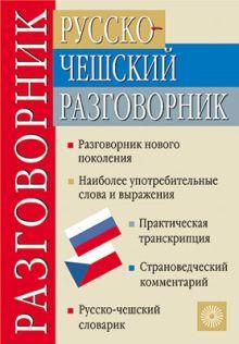 Изотов А.И. - Русско-чешский разговорник. обложка книги