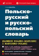 Ковалева Г.В. - Польско-русский и русско-польский словарь' обложка книги