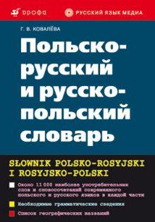 Ковалева Г.В. - Польско-русский и русско-польский словарь обложка книги