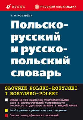 Польско-русский и русско-польский словарь Ковалева Г.В.