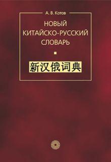 Котов А.В. - Новый китайско-русский словарь обложка книги