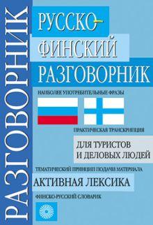 Куйвала П.И. - Русско-финский разговорник обложка книги