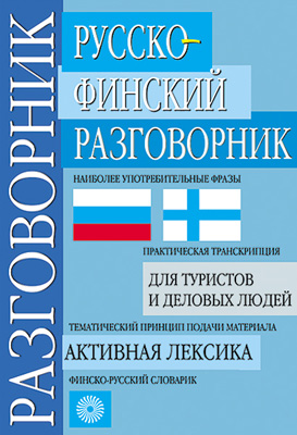Русско-финский разговорник Куйвала П.И.