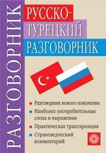 Никитина Т.М., Лукашевич Д.П. - Русско-турецкий разговорник обложка книги