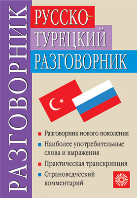 Русско-турецкий разговорник Никитина Т.М., Лукашевич Д.П.