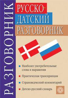 Орлова Г.К. - Русско-датский разговорник обложка книги