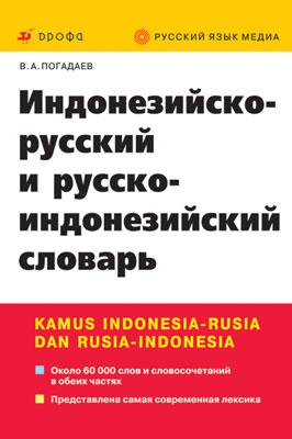 Индонезийско-русский и русско-индонез.словарь Погадаев В.А.