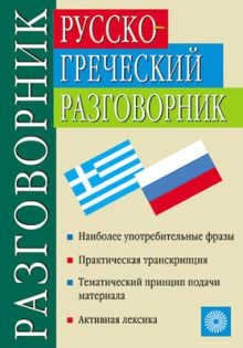Соколюк В.Г., Соколюк Е.В. - Русско-греческий разговорник. обложка книги
