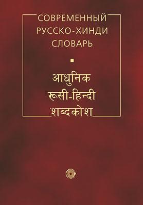 Совр.русско-хинди словарь