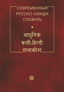 Ульциферов О.Г. - Совр.русско-хинди словарь обложка книги