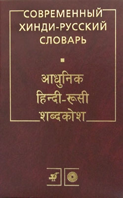Современный хинди-русский словарь Ульциферов О.Г.