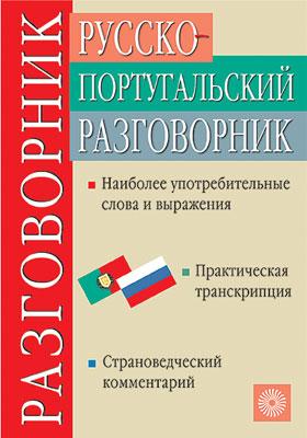 Русско-португальский разговорник Цырендоржиев А.С., Сечная В.В.