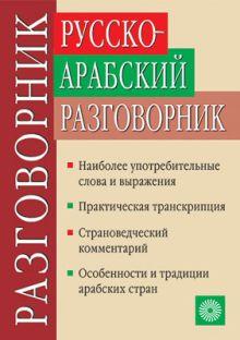 Шахбаз А.С - Русско-арабский разговорник. обложка книги