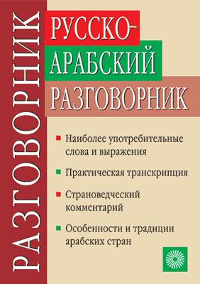 Русско-арабский разговорник. Шахбаз А.С