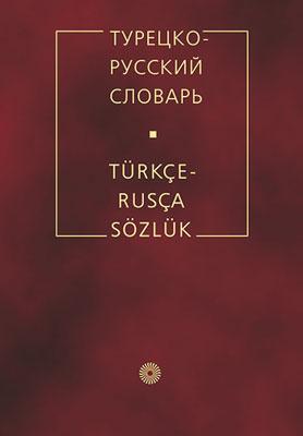 Юсипова Р.Р. Турецко-русский словарь