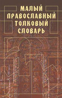 Мовлева Н.С. - Малый православный толковый словарь. обложка книги