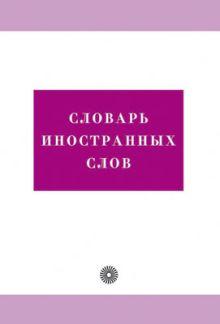 Бурцева В.В. - Словарь иностранных слов. обложка книги