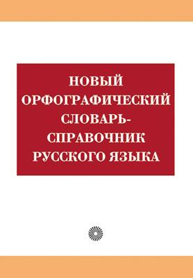 Новый орфографич.словарь-справочник русского яз. Бурцева В.В.
