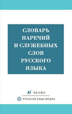 Словарь наречий и служебных слов русск.языка.