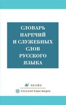 Бурцева В.В. - Словарь наречий и служебных слов русск.языка. обложка книги