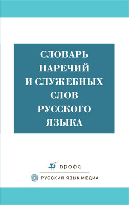 Словарь наречий и служебных слов русск.языка. Бурцева В.В.