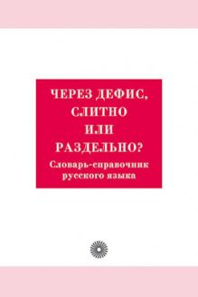 Бурцева В.В. - Через дефис,слитно или раздельно? Сл-спр.рус.яз. обложка книги
