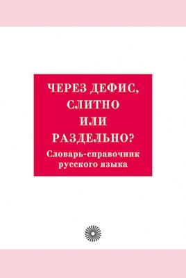 Через дефис,слитно или раздельно? Сл-спр.рус.яз. Бурцева В.В.