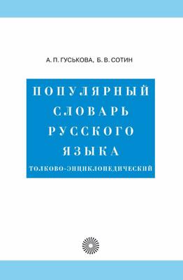 Популярный словарь рус.яз.Толково-энциклопедич. Гуськова А.П., Сотин Б.В.