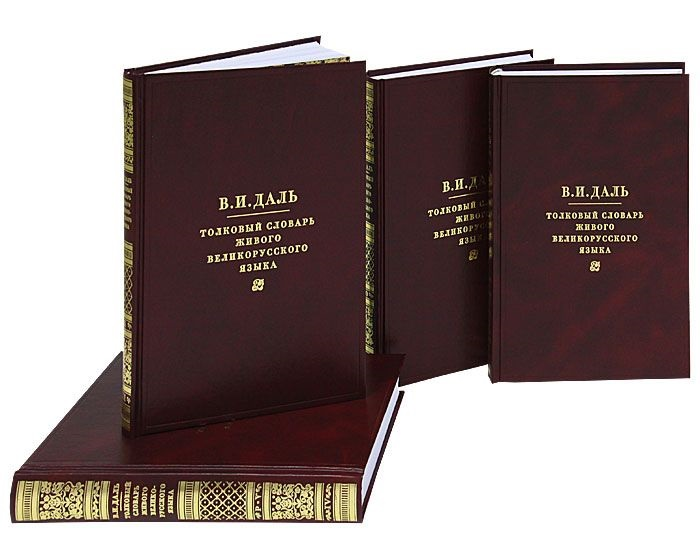 Толковый словарь живого великорусского языка. Комплект из 4 томов