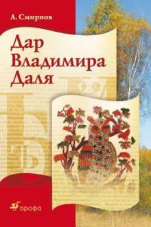 Смирнов А.Е. - Дар Владимира Даля.Смирнов А.Е. обложка книги