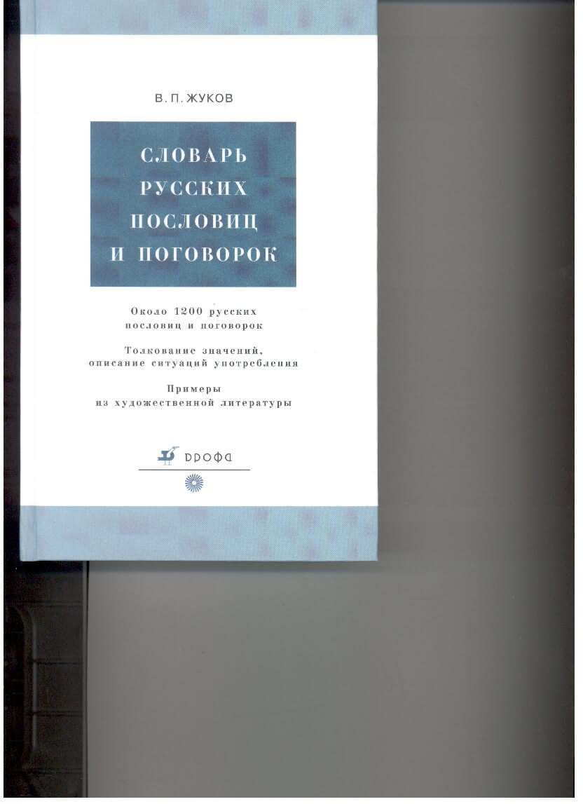 Словарь русских пословиц и поговорок ( Жуков В.П.  )