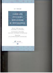 Словарь русских пословиц и поговорок