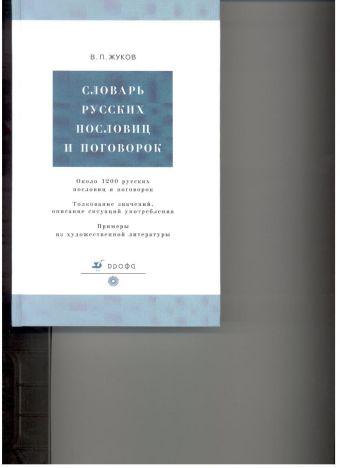 Словарь русских пословиц и поговорок Жуков В.П.